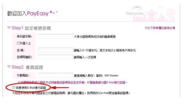 台湾PayEasy海淘购物教程