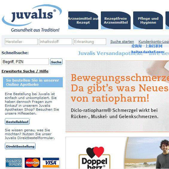 德国药房juvalis购买药品等指南