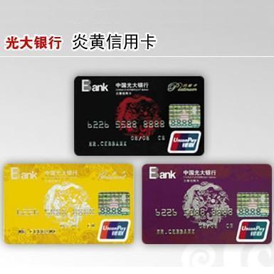 如何申请光大银行信用卡?海淘有什么信用卡推