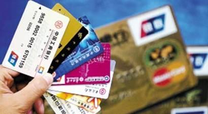 中国各大银行信用卡经验攻略