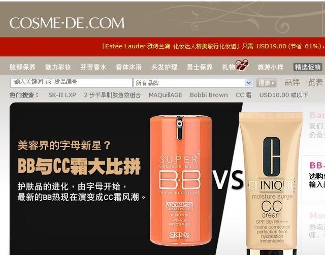 香港玫丽网COSME-DE购物教程