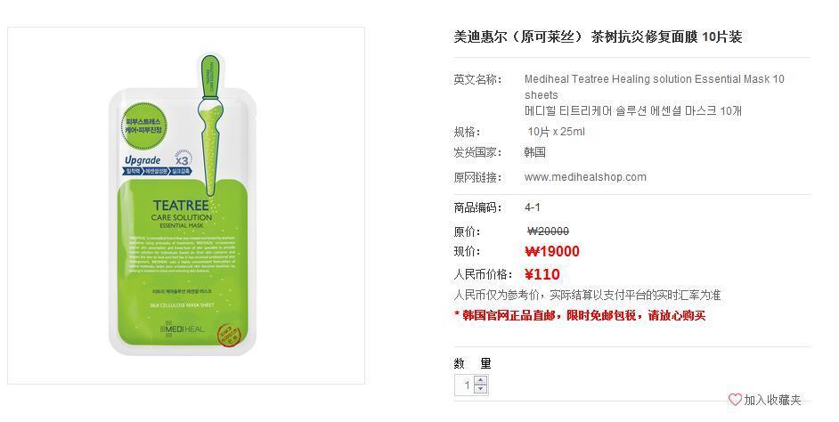 美迪惠尔茶树面膜官网介绍 美迪惠尔茶树面膜官网价格