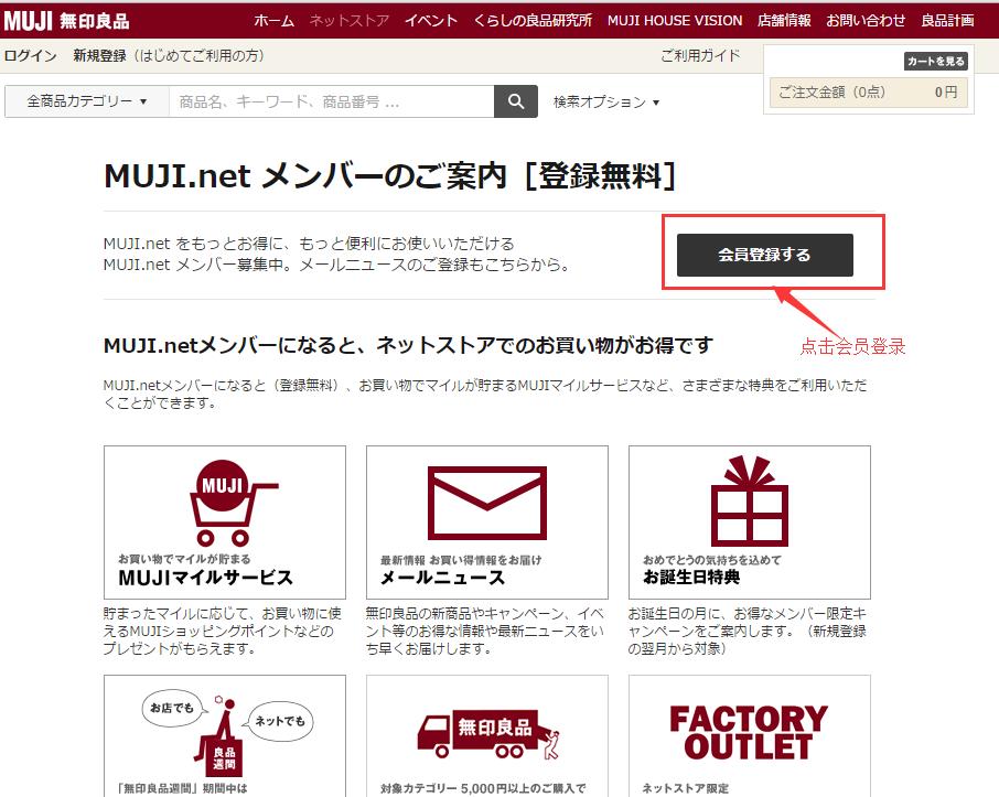 日本MUJI无印良品官网海淘攻略