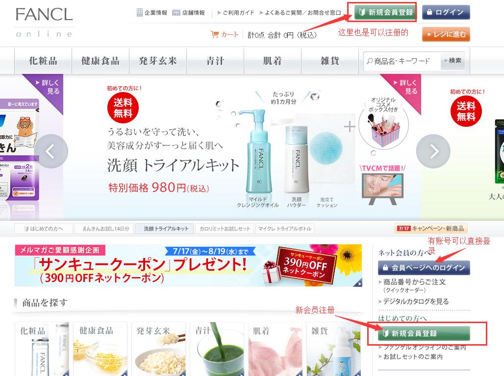 日本Fancl官网海淘攻略 Fancl芳珂化妆品官网海淘攻略