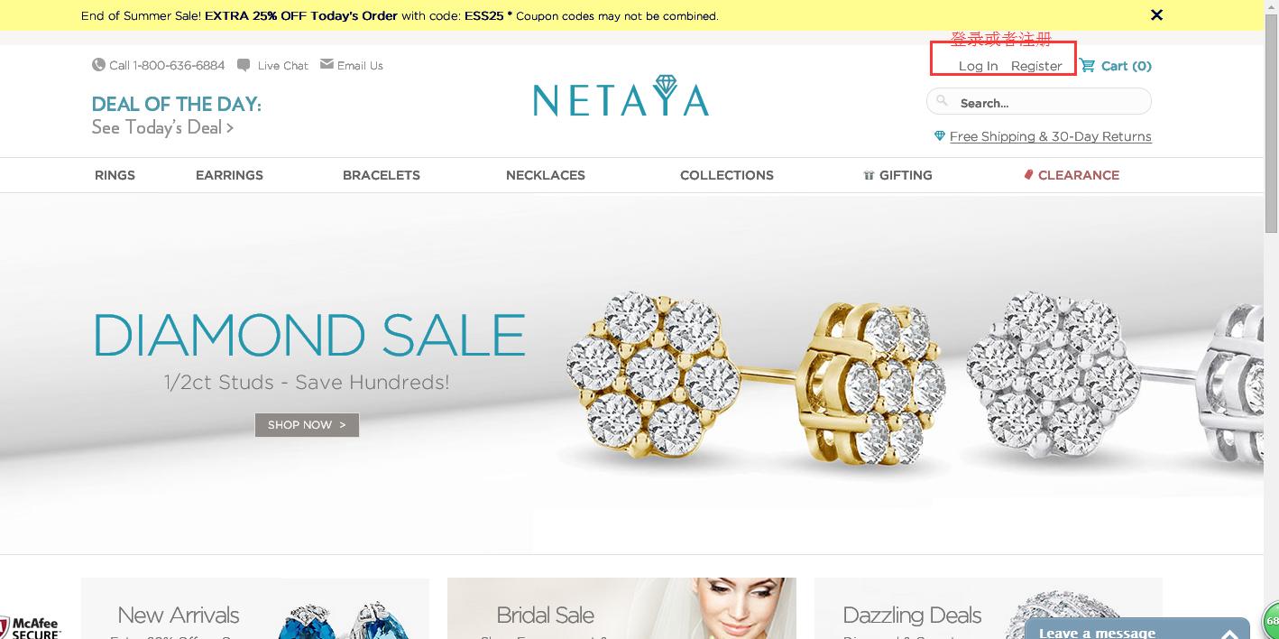 美国Netaya官网下单海淘购物攻略