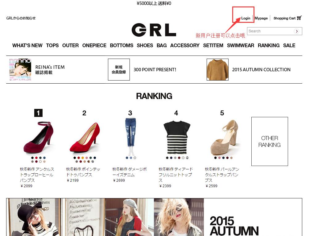 日本GRL官网海淘购物攻略