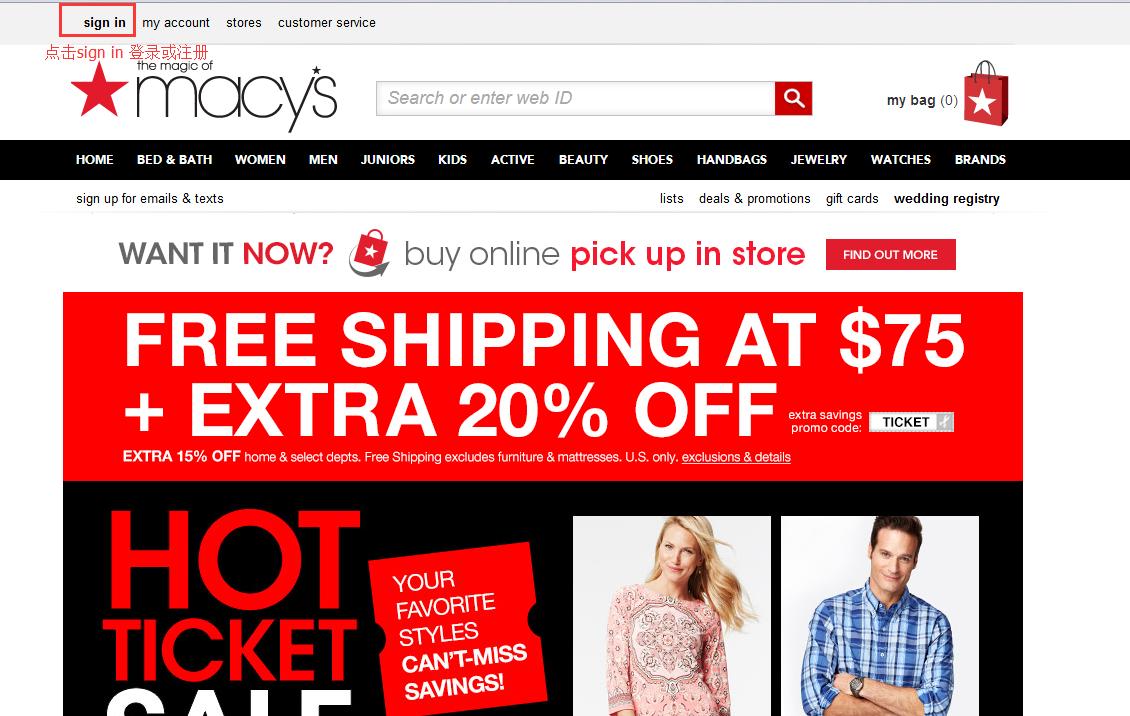 美国Macys梅西百货官网购物攻略教程