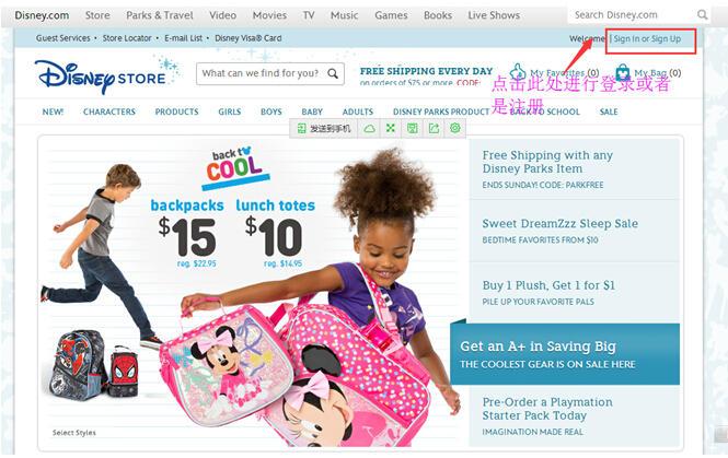 美国Disney Store官网海淘攻略