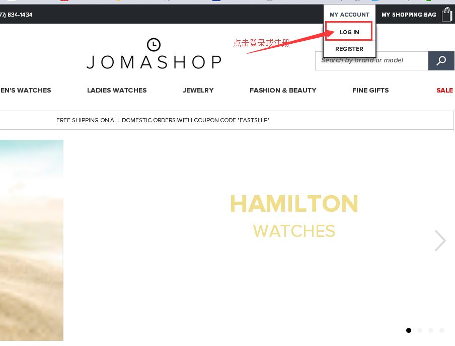 最新Jomashop官网海淘攻略,专为新手提供