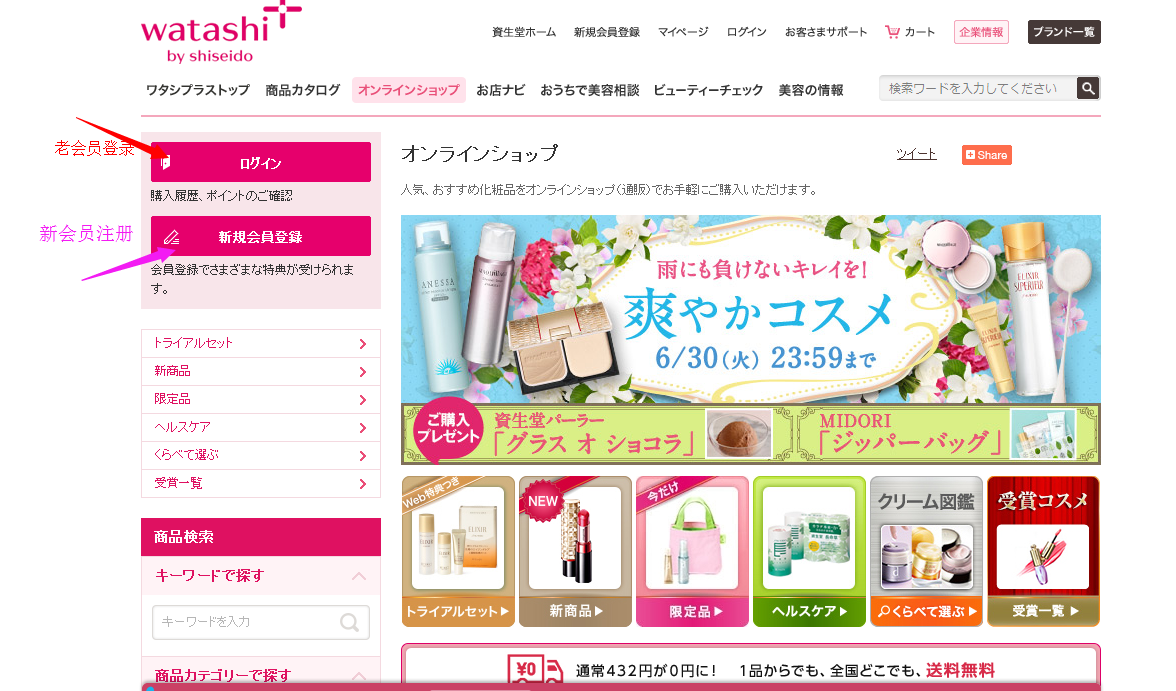 日本资生堂shiseido官网海淘攻略教程