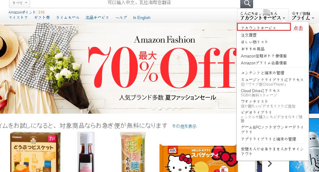 日本亚马逊如何删除自己的信用卡信息