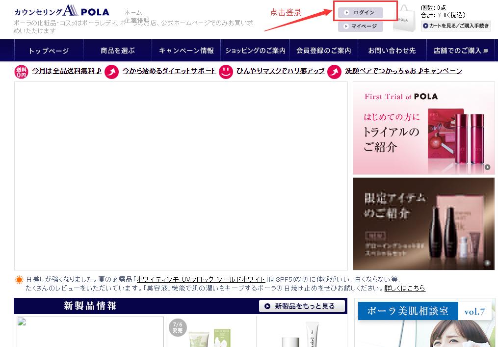 日本POLA官网海淘攻略教程