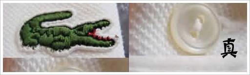 鳄鱼品牌区分和法国鳄鱼lacoste衬衫真假辨别方法