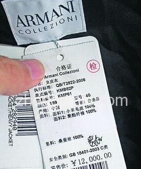 【小知识】如何通过服装标签看衣服质量