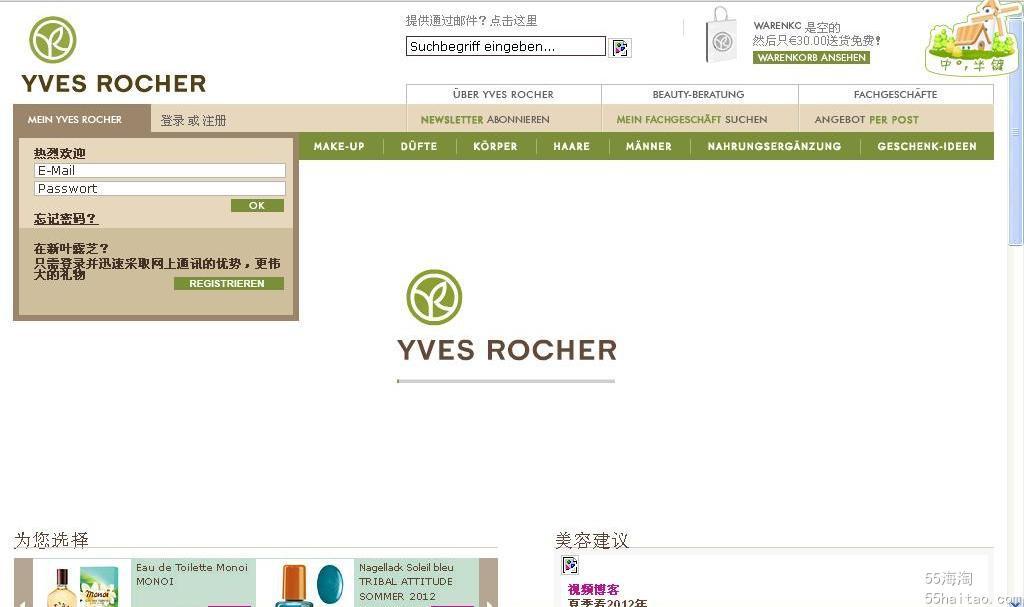 简单的yves rocher 伊芙若雪德国官网购买教程及注意事项