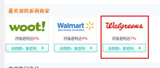 walgreens药店海淘购物教程从注册到下单