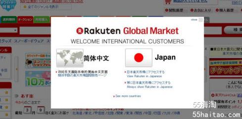如何在日本乐天海淘——rakuten海淘购物攻略