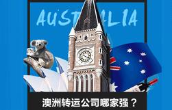 澳洲转运公司哪家强?揭秘几大代表性转运公司特点