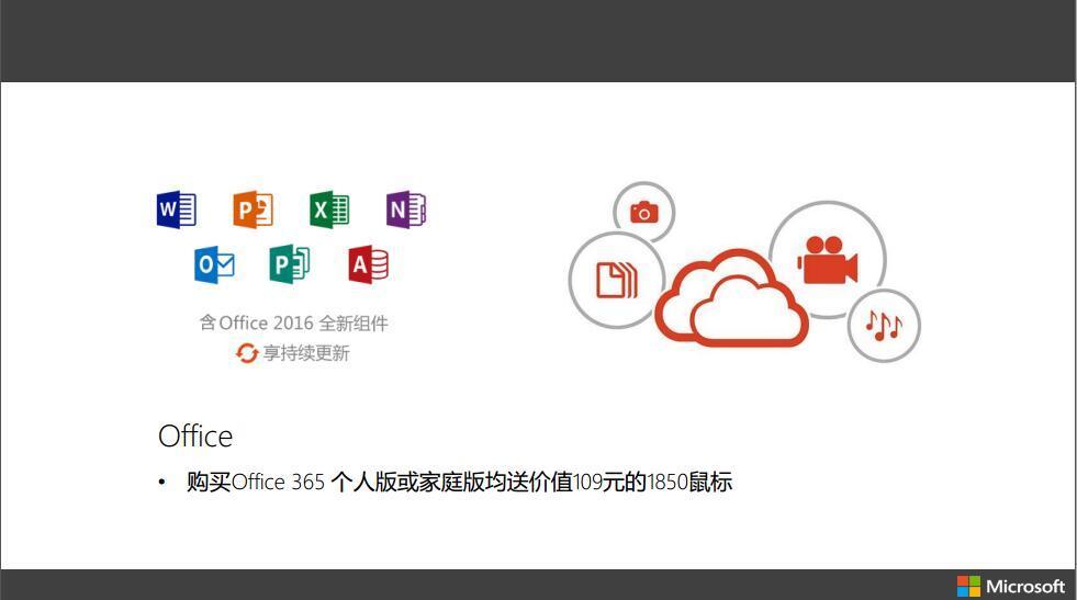 Microsoft Store微软开学季活动