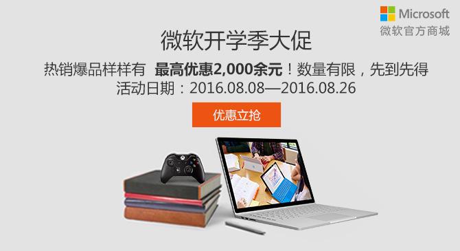 Microsoft Store微软开学季活动 Surface Pro4学生9折优惠好礼送不停