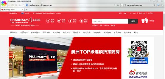 澳洲Pharmacy 4 less中文官网海淘攻略 直邮中国!