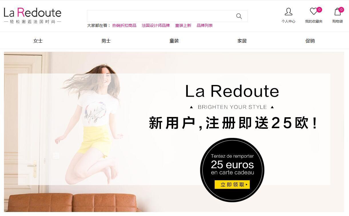 法国La Redoute中文官网注册下单全指南 法国LR时尚商城购物流程