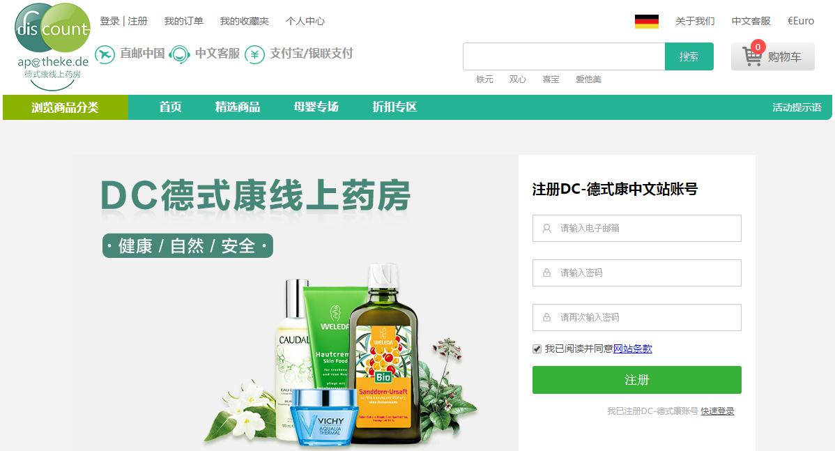 德国Discount-Apotheke线上药房中文网上线