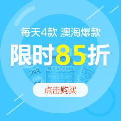 8 19每日精选单品8 5折+Swisse品牌9折
