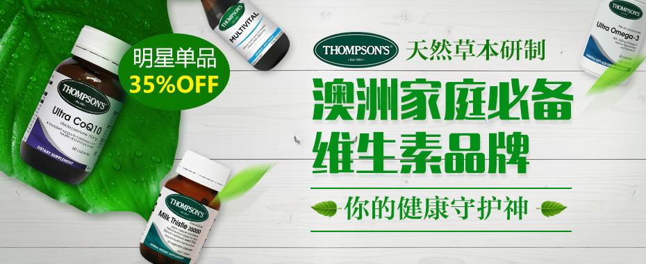 澳洲TOP级连锁折扣药房Pharmacy 4 less中文站  Thompsons 汤普森品牌低至10 99澳 澳洲直邮!