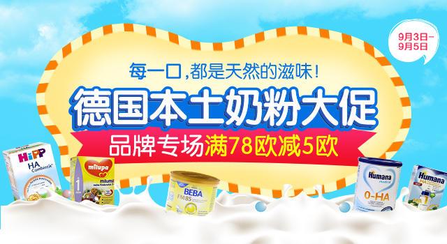 【德国UKA】德国本土奶粉大促:品牌专场满78欧立减五欧!(最后一天!)