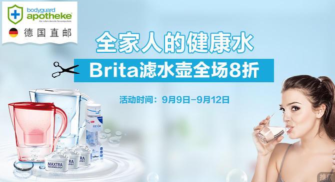 送你一口健康好水——BRITA 碧然德品牌专场8折+运费只需5欧+税补15欧