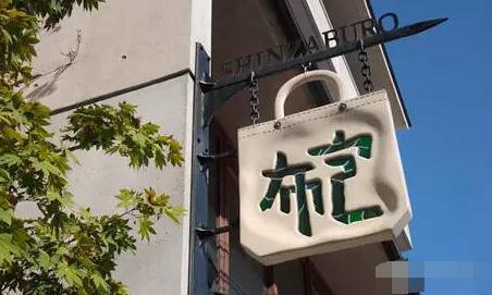 日本购物必买清单(包包篇)