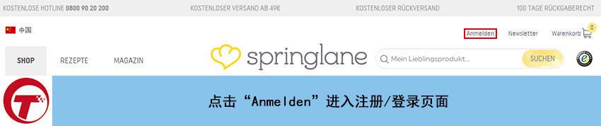 德国海淘springlane厨具专业网站