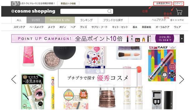 日本COSME官网海淘攻略 日本美妆网站COSME购物攻略