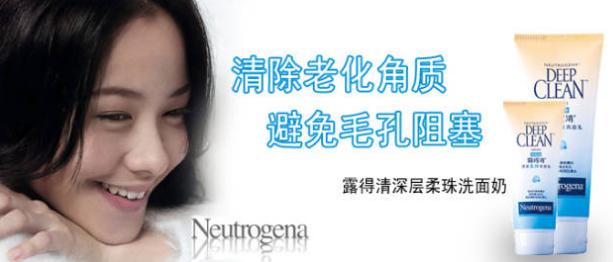Neutrogena露得清