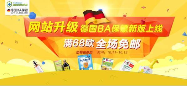 德国BA保镖药房庆网站升级改版,全场免邮|www ba de,更快、更便捷