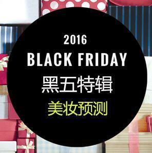 2016黑色星期五打折力度 2016黑五美妆类折扣预测