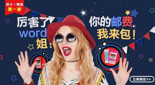 澳洲P4L中文站:厉害了 Word姐!你的邮费我来包!