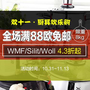 【德国EM穆勒家居】双十一大促,全场满88欧包邮(限重8kg),WMF Silit Woll 4 3折起,用码额外再减5