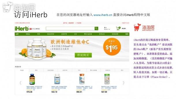图解iHerb购物教程(中文版) iHerb