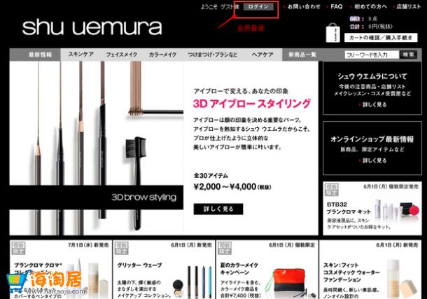 日本植村秀shuuemura购物攻略教程