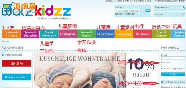 【德国转运】德运推荐您的母婴网站walzkidzz教程