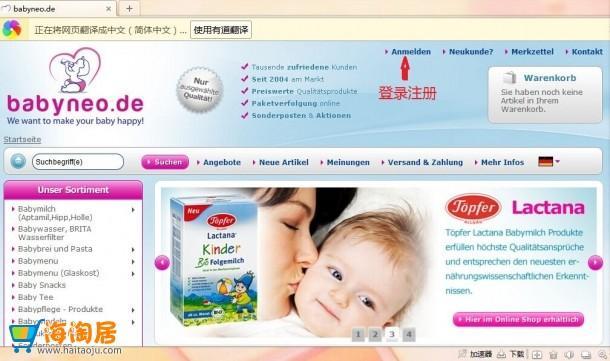 【德国转运】德运告诉您买婴儿用品推荐babyneo教程