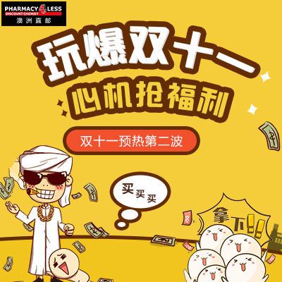 澳洲P4L中文站双十一预热第二波最后一天:玩爆双十一 心机抢福利