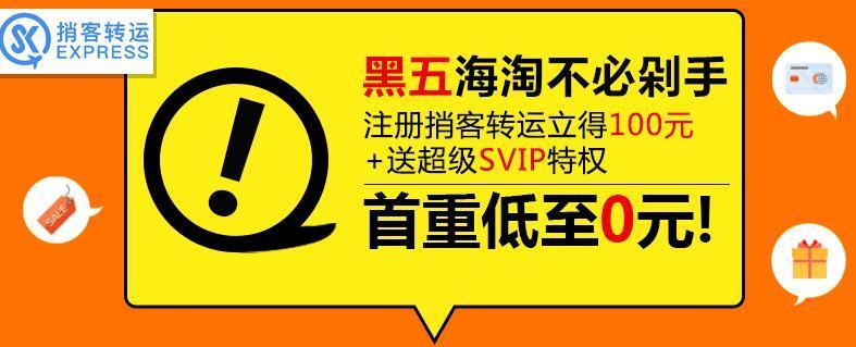 捎客转运黑五预热活动正式开启 注册即得100元+送超级SVIP特权