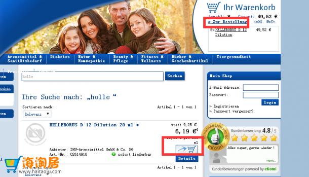 德国besamex de药店海淘教程