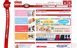 最新日本MIKIHOUSE网站购物攻略--专注母婴