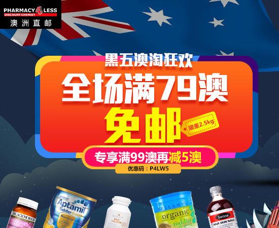 澳洲P4L药房黑五澳淘狂欢:全场满79澳免邮+专享满99澳再减5澳+每日4款限时秒杀!