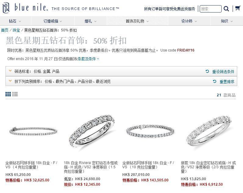 Blue Nile香港官网黑五5折优惠!免费直邮
