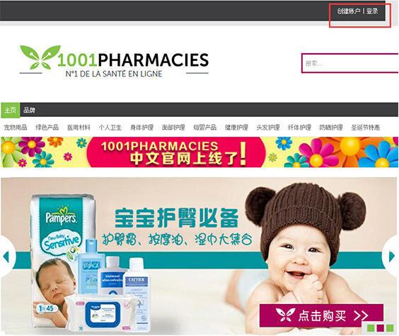 为什么选择法国1001Pharmacies药房中文官网购物?